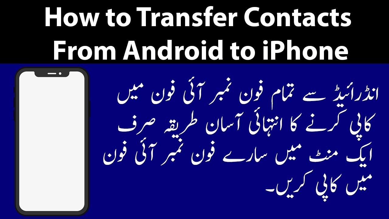 How to Transfer Contacts from Android to iPhone Urdu|Hindi
