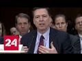 Директор ФБР рассмеялся, посчитав новость о своей отставке за шутку