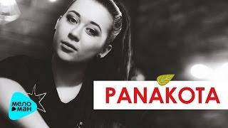PANAKOTA - Опять не права ( Official Audio 2017)