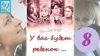 У вас будет ребенок 8 серия (2014) Русская Мелодрама