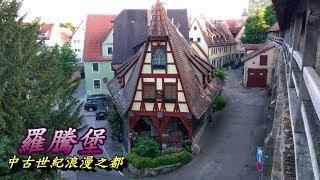 德國 羅騰堡 Rothenburg ~中古世紀浪漫之都  2017.06.07德瑞之旅Day 2