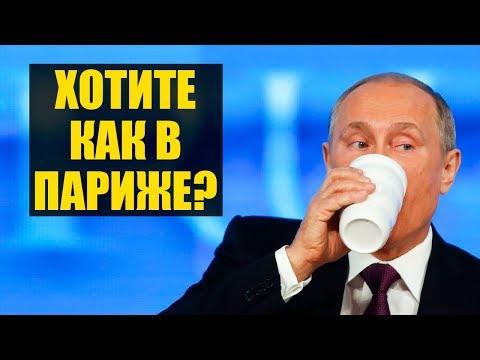 Путин призвал САЖАТЬ за пластиковый стаканчик