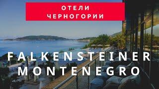 Обзор отеля Falkensteiner Montenegro 4 Черногория Бечичи 2020
