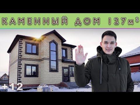 ДВУХЭТАЖНЫЙ КИРПИЧНЫЙ ДОМ 127м2