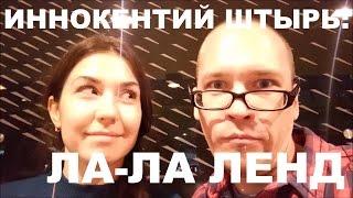 """Иннокентий штырь на фильме """"Ла-ла-ленд""""."""