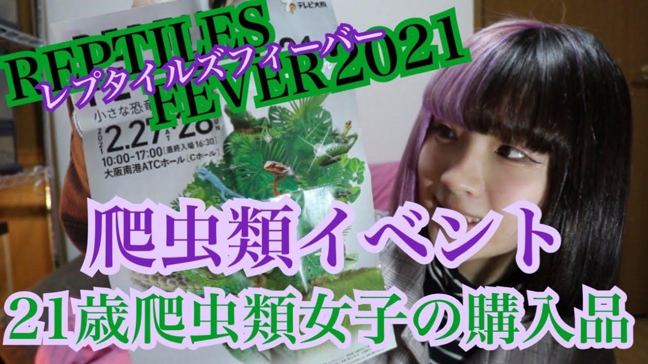 爬虫類 イベント 大阪