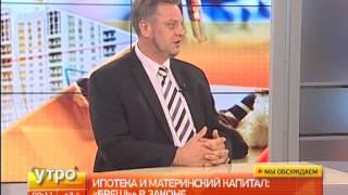 Брешь в законе о маткапитале. Утро с Губернией. Gubernia TV(Квартира, купленная в кредит с использованием материнского капитала, может стать миной замедленного дейст..., 2014-10-17T00:13:59.000Z)