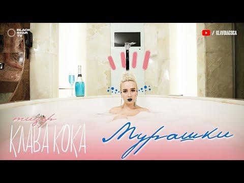 Клава Кока - Мурашки (тизер клипа)