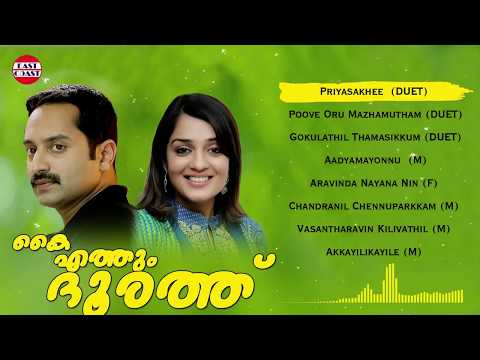 Kai Ethum Doorathu | Audio Juke Box | Malayalam Movie Collections