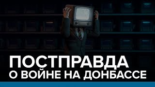 Постправда о войне на Донбассе. Медиа и соцсети | Радио Донбасс.Реалии