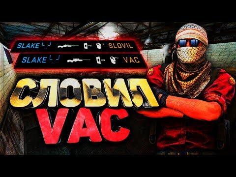 CS:S 90 - СЛОВИЛ VAC
