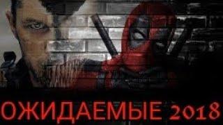 Фильмы 2018 Самые Ожидаемые HD