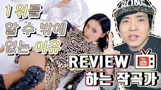 [ENG SUB]작곡가가 리뷰하는 Hwa Sa(화사) _ TWIT(멍청이) 리액션[미친감성] Korean Composer Reviews, Reactions to TWIT [Cc]