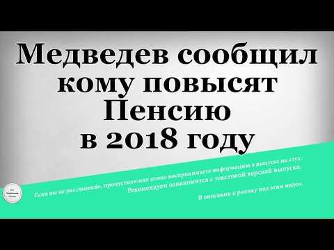 Медведев сообщил кому повысят Пенсию в 2018 году