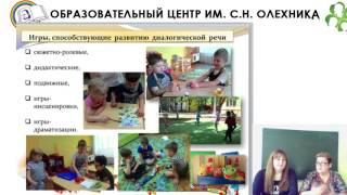 Методы и формы организации обучения диалогической речи старших дошкольников