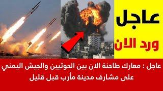 عااجل وردنا الان🔥  انفـ ـجار الوضع عسكريا بين قوات طارق صالح والحوثيين ومعارك طاحنة على مشارف مأرب🔥 screenshot 1