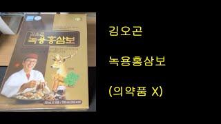 김오곤 녹용홍삼보 (식품유형 혼합음료)