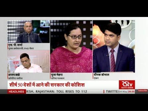 Desh Deshantar: आसान होता कारोबार   Ease of Doing Business