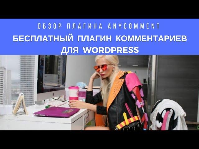 Бесплатный плагин комментариев для wordpress.  Обзор  плагина AnyComment