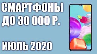ТОП—5. Лучшие смартфоны до 30000 рублей. Июнь 2020 года. Рейтинг!