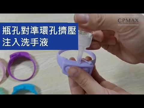 CPMAX 乾洗手隨手環 腕帶式洗手液 隨身乾洗手 酒精乾洗手 洗手液 大人小孩通用 清潔易攜帶 附瓶 H230