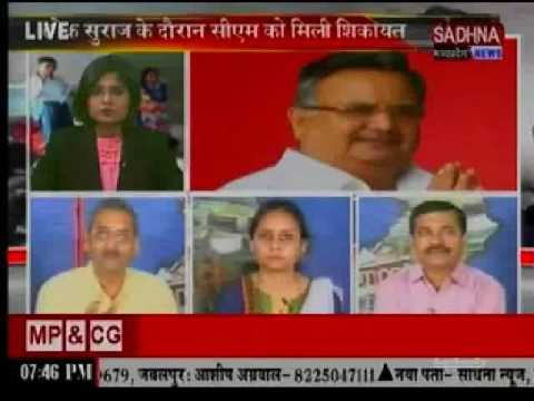 Raman Cabinet-outsource school teachers-Babulal Sharma,Kavita Sharma,Tapesh Gupta Live (Sadhna News)