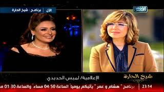 تعليق الاعلامية منى عراقي على صورة الاعلامية لميس الحديدي