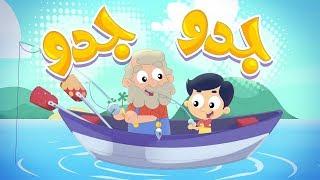 أغنية جدو  | قناة مرح كي جي - Marah KG