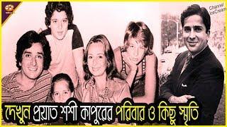 প্রয়াত শশী কাপুর, জেনিফার, পরিবার ও কিছু স্মৃতি   Shashi kapoor's family & Friends  Channel IceCream