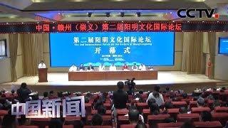 [中国新闻] 江西崇义:第二届阳明文化国际论坛开幕 | CCTV中文国际