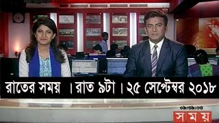 রাতের সময় | রাত ৯টা | ২৫ সেপ্টেম্বর ২০১৮ | Somoy tv bulletin 9pm | Latest Bangladesh News HD