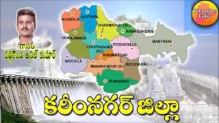 Karimnagar Jilla  Song On Karimnagar District  New Telangana Folk Songs 2016  Janapada Geethalu