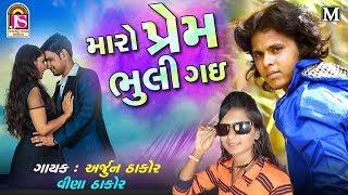 Maro Prem Bhuli Gai Arjun Thakor Vina Thakor Latest Gujarati Song