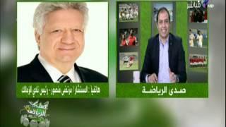 عاجل شاهد مرتضى منصور يقيل محمد حلمي على الهواء - AHLY07.com