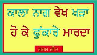 Chamkila song ( bold )  ft. Amarjot kaur