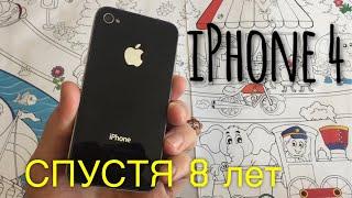iPhone 4 спустя 8 лет