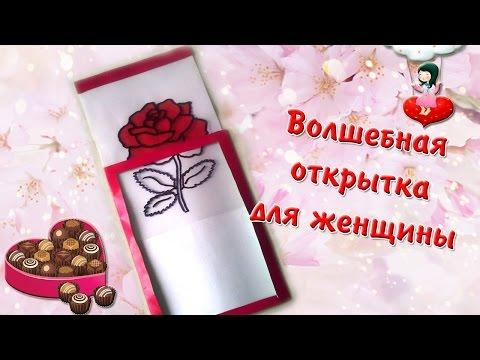 видео: ВОЛШЕБНАЯ ОТКРЫТКА с розой для женщины/magic card with a rose