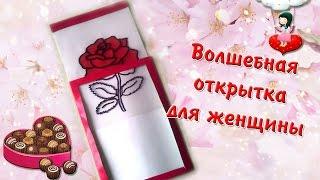 ВОЛШЕБНАЯ ОТКРЫТКА с розой для женщины/Magic card with a rose