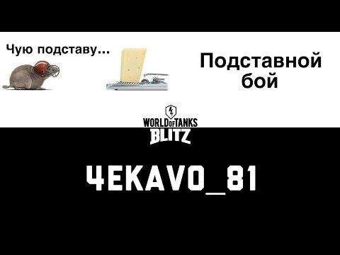 Подставной бой в WoT Blitz