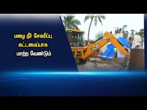 மழை நீர் சேகரிப்பு கட்டமைப்பாக மாற்ற வேண்டும் #PodhigaiTamilNews #பொதிகைசெய்திகள்
