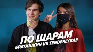 TENDERLYBAE VS БРАТИШКИН | ПО ШАРАМ | ЦУЕФА