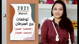 توقعات برج السرطان شهر مارس 2021 آذار التفصيلية || مي محمد