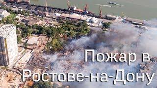 Ростов-на-Дону. Крупный пожар на Нижегородской