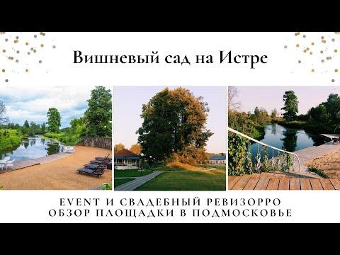 Свадебный ревизорро в парк-отеле Вишневый сад. Свадьба в Подмосковье. г. Истра .