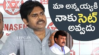Pawan Kalyan Shocking Comments On Chiranjeevi Entry Into Janasena Party | TFPC