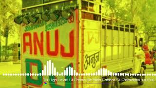 Tu high level ki chhori song dj mix song dj ANSHUL mk full EDM song
