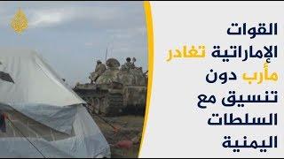 🇾🇪  🇸🇦 🇦🇪  انسحاب جزئي للقوات الإماراتية باليمن.. ما مصير تحالفها والسعودية؟