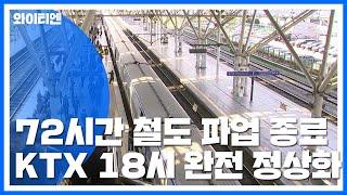 72시간 철도 파업 종료...KTX 오후 6시 완전 정…