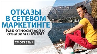 Отказы в МЛМ | Отказы в Сетевом маркетинге | Как бороться с отказами в МЛМ?