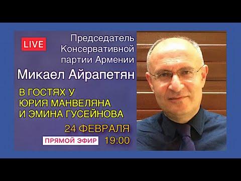 Микаел Айрапетян: о будущем Армении, о самоопределении, о Карабахе, о столкновении России и Турции